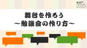 舞台を作ろう〜勉強会の作り方〜