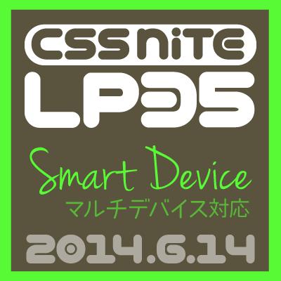 CSS Nite LP, Disk 35「マルチデバイス対応 2014」