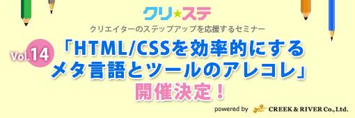 クリ☆ステVol.14「HTML/CSSを効率的にするメタ言語とツールのアレコレ」