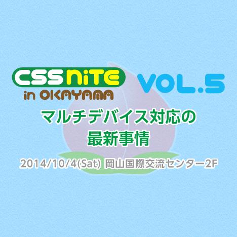 CSS Nite in OKAYAMA, Vol.5 「マルチデバイス対応の最新事情」