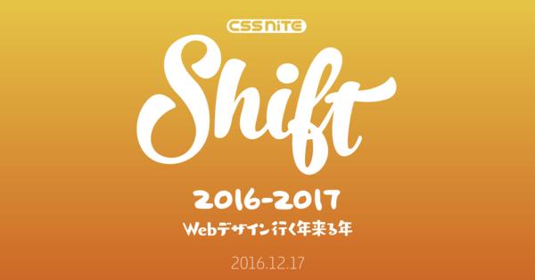 バナー:CSS Nite LP50「Shift10」