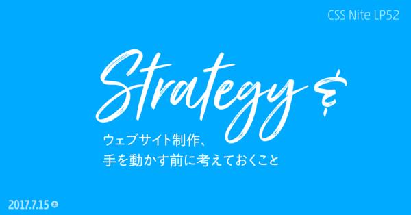 ロゴ:CSS Nite LP52「ウェブサイト制作、手を動かす前に考えておくこと」