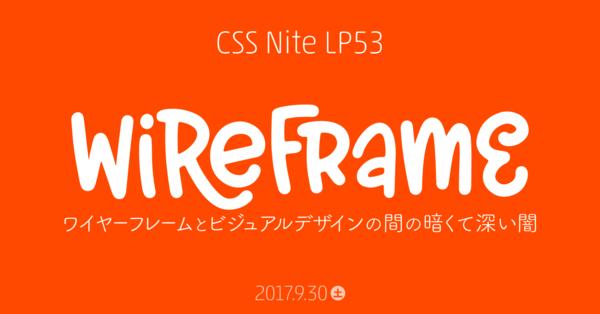 ロゴ:CSS Nite LP53「ワイヤーフレームとビジュアルデザインの間の暗くて深い闇」のサムネイル画像