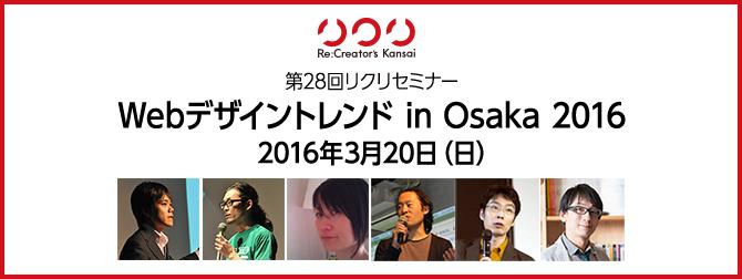バナー:第28回リクリセミナー「Webデザイントレンド in 大阪 2016」