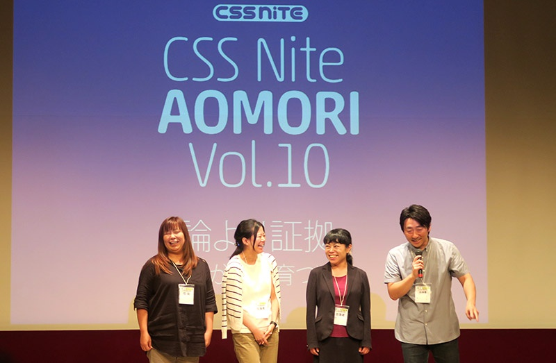 写真:CSS Nite in AOMORI, Vol.10
