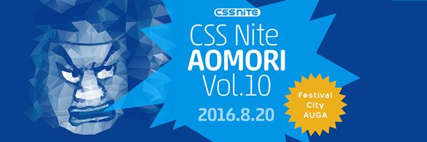 バナー:CSS Nite in AOMORI, Vol.10