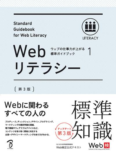書籍表紙:ウェブの仕事力が上がる標準ガイドブック1 Webリテラシー 第3版
