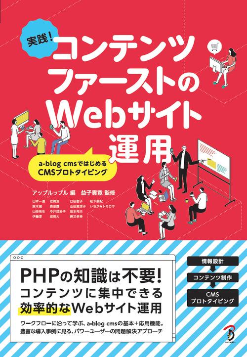 カバー:実践!コンテンツファーストのWebサイト運用 a-blog cmsではじめるCMSプロトタイピング