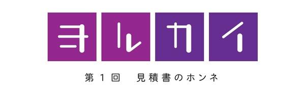 ロゴ:ヨルカイ 第1回「見積書のホンネ」