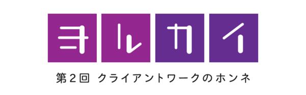 ロゴ:ヨルカイ 第2回「クライアントワークのホンネ」