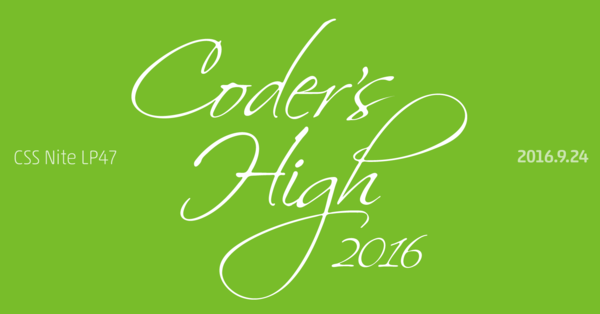 ロゴ:CSS Nite LP47「Coder's High 2016」