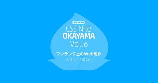ロゴ:CSS Nite in OKAYAMA, Vol.6「ワンランク上のWeb制作」