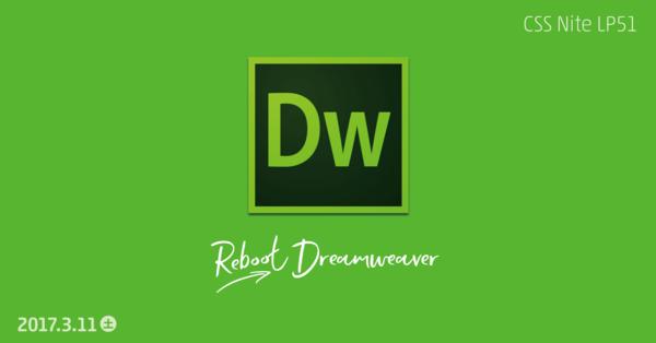 ロゴ:CSS Nite LP51「Reboot Dreamweaver」